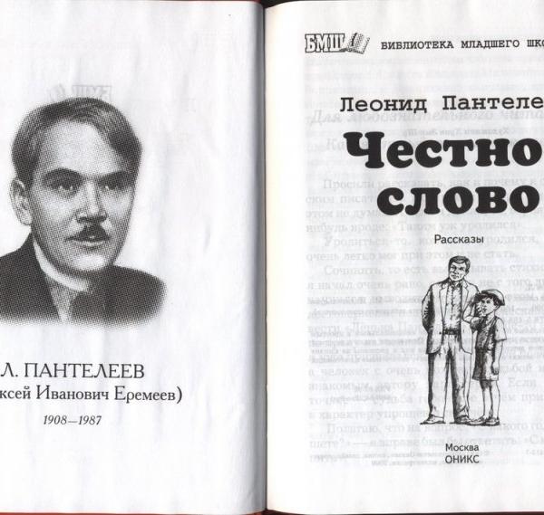 Пантелеев Леонид (Еремеев Алексей Иванович) - родился 22.08.1908. Краткая биография
