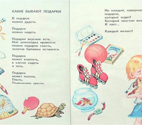 Стих про подарок на день рождения михалков 56