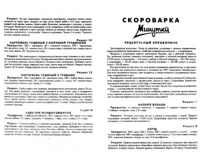 инструкция к скороварке советской