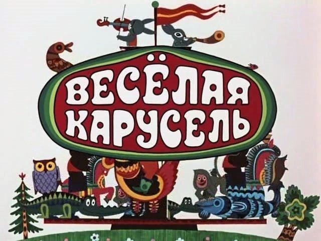 Город детского мультфильма