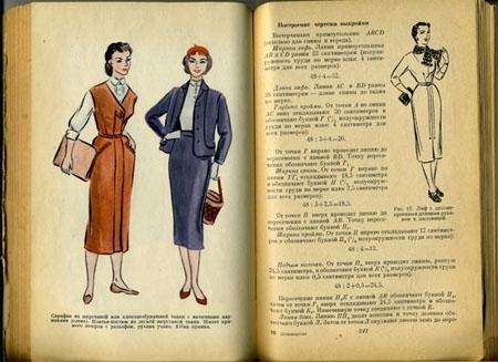 домоводство 1959 советы для мужчин