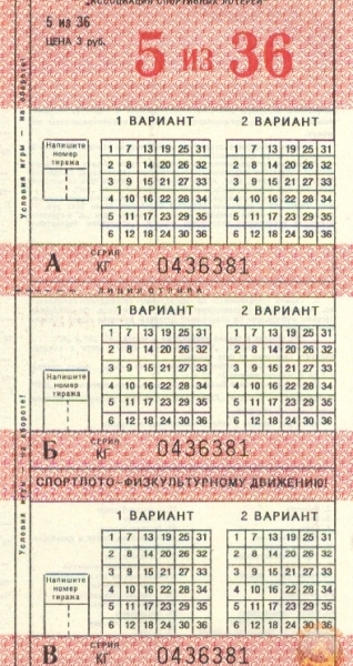 lotereya-sportloto