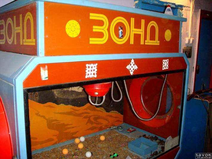 Советские игровые автоматы доставать предметы реальные игровые автоматы гном