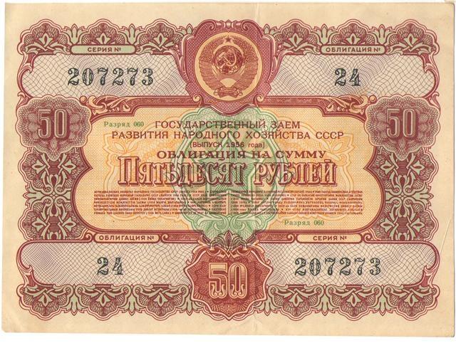 продам облигации 1982 года займа