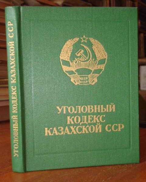 уголовного кодекса статьи:
