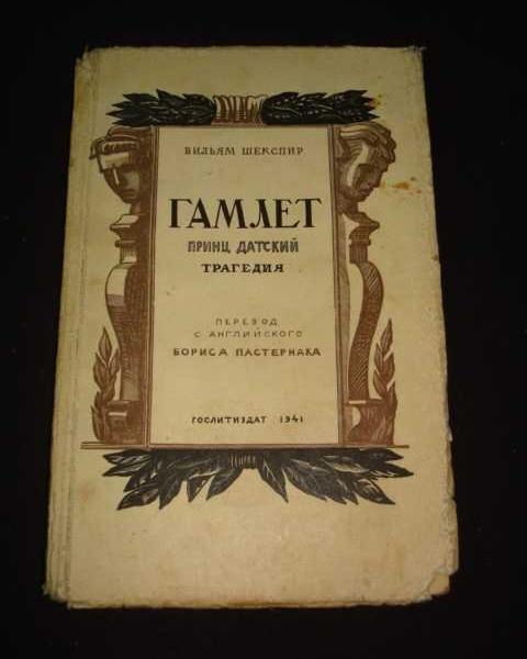 Гамлет в переводе пастернака читать онлайн