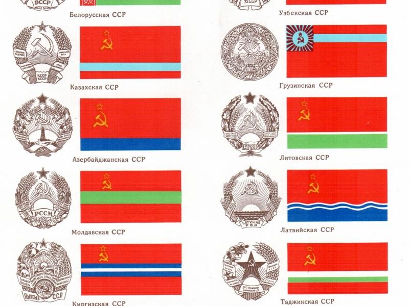флаги стран ссср