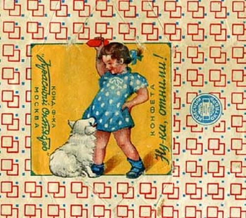 Коллекционирование фантиков от конфет редкие монеты рф стоимость каталог цены