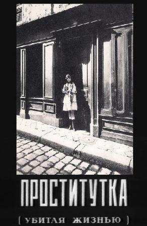 валютные проститутки фильм