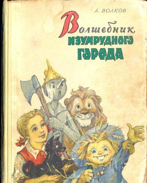 Фотоархив СССР, на фотографии: Обложка книги А.Волкова Волшебник ...