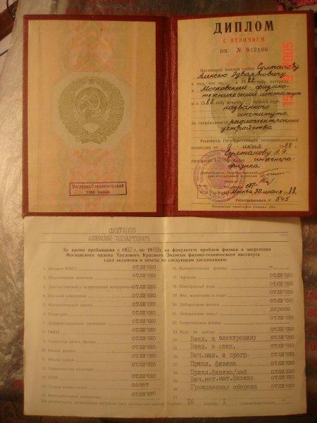 Диплом СССР путевка к звездам  Возмести затраты государства Красный диплом МФТИ