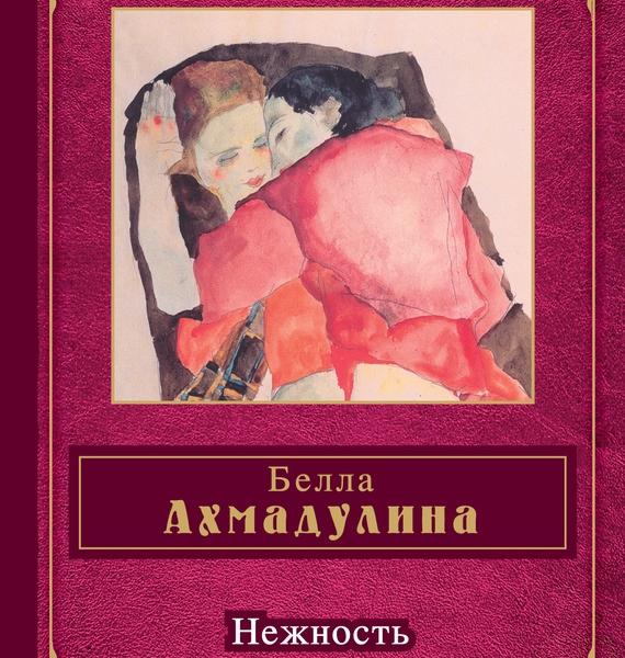 Ахмадулина, б струна: стихи / белла ахмадулинам: советский писатель, 1962
